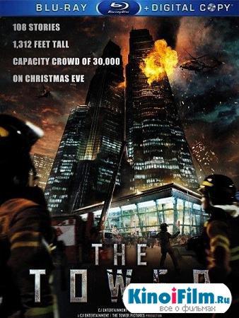 Башня / The Tower (2012)