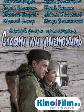 Спасти или уничтожить / 4 серии (2013)