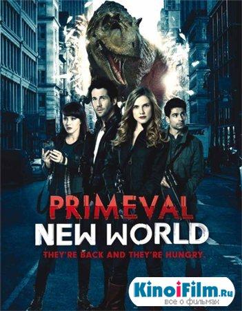 Портал юрского периода: Новый мир / 1 сезон (2012)
