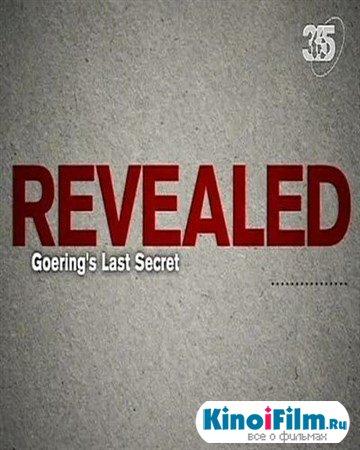 Последняя тайна Геринга (2010)