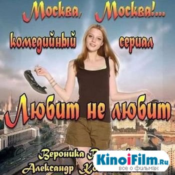 Саундтреки Любит не любит OST (2013)
