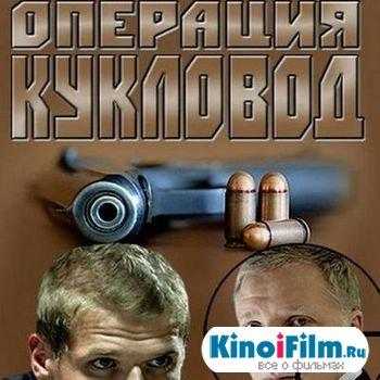 Саундтреки Операция Кукловод OST (2013)
