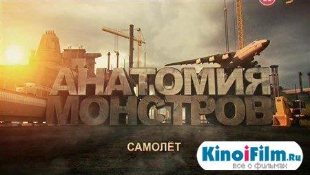 Наука 2.0. Анатомия монстров. Самолет (2013)
