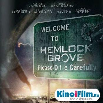 Саундтреки Хемлок Гроув OST (2013)