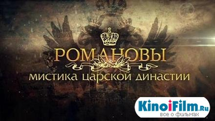 Романовы. Мистика царской династии (2013)
