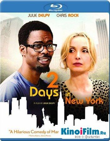 Два дня в Нью-Йорке (2012)