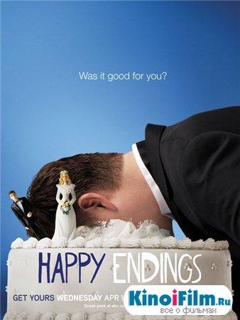 Счастливый конец / Happy Endings / 2,3 Сезон (2012-2013)