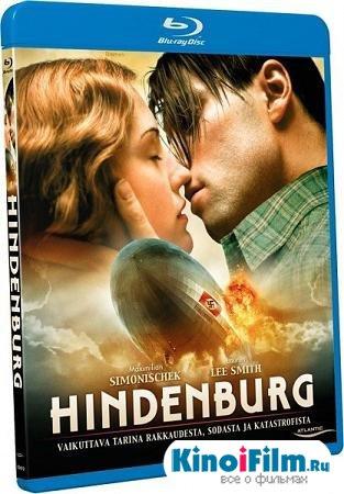 Гинденбург: Последний полет (2011)
