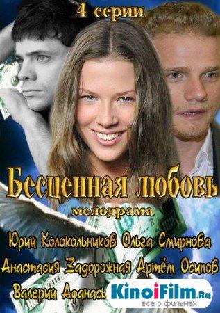Бесценная любовь / 4 серии (2013)