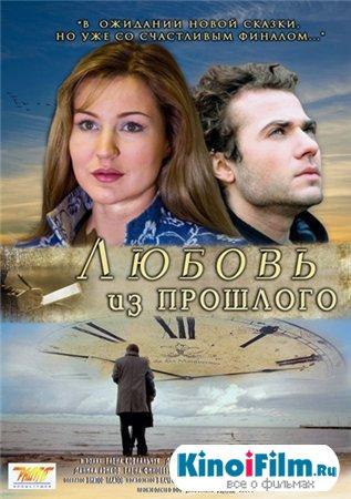 Любовь из прошлого (2011)