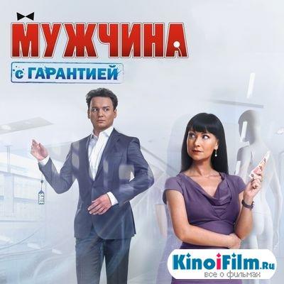 Саундтреки Мужчина с гарантией / OST Мужчина с гарантией (2012)