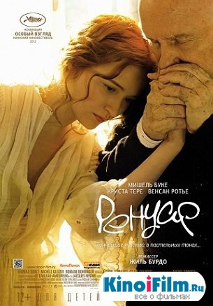 Ренуар. Последняя любовь (2012)