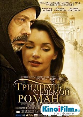 Тридцать седьмой роман (2011)