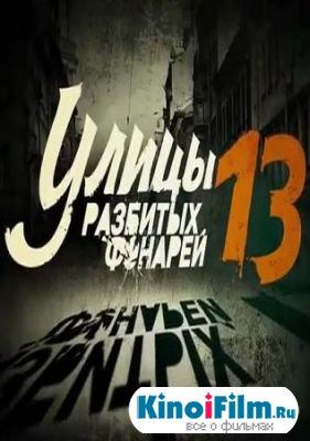 Улицы разбитых фонарей 13 / Менты - 13 (2013)
