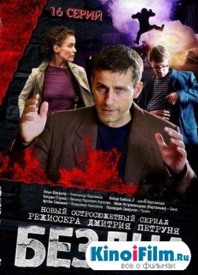 Бездна / Варламов (2013) 16 серий