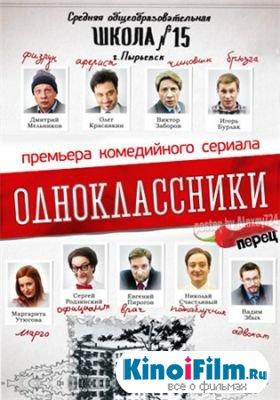 Одноклассники (2013) SATRip