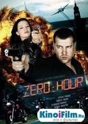 Час Zero / Zero hour (2011)