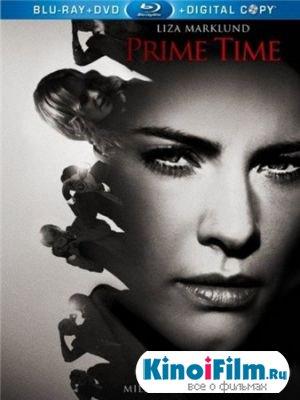 Прайм-тайм / Prime Time (2012) HDRip