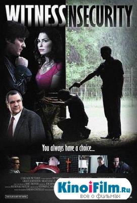 Защита свидетеля / Snitch (2011) SATRip