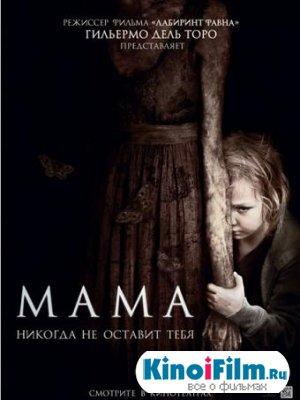 Мама (2013) HDRip