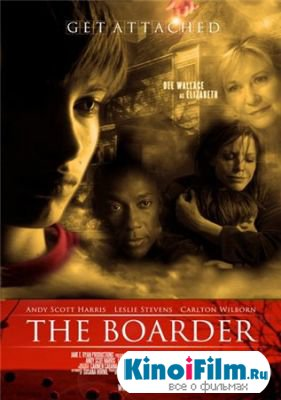 Нахлебник / The Boarder (2012)