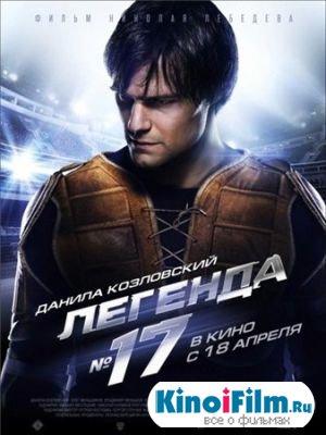 Легенда №17 (2013) DVDRip