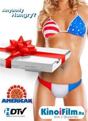 Американская карусель (2012) HDTVRip