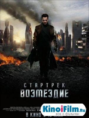 Стартрек: Возмездие (2013) TS
