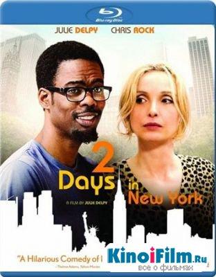Два дня в Нью-Йорке (2012) HDRip