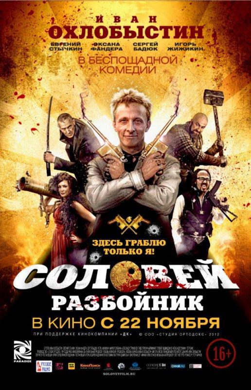 """""""Соловей-Разбойник"""" - новая волна российского кино"""
