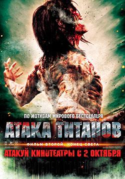 Атака титанов 2: Конец света